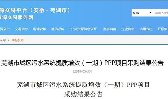 90.58亿元!长江生态环保集团联合体中标芜湖污水系统提质增效PPP项目