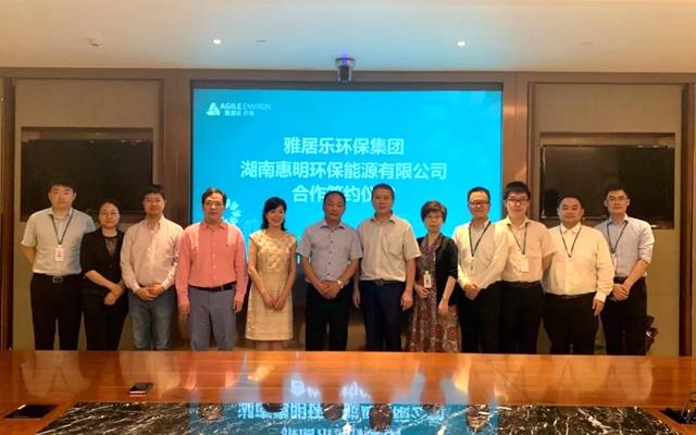 雅居乐环保集团控股湖南惠明环保科技有限公司