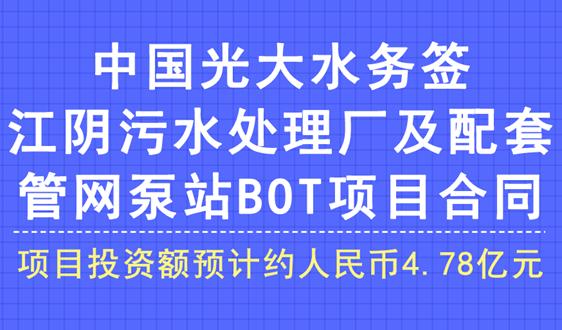 光大水务签4.78亿江阴污水处理厂及管网泵站项目