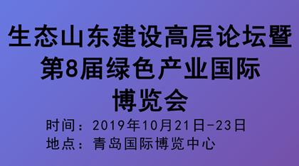 生態山東建設高層論壇暨第8屆綠色產業國際博覽會