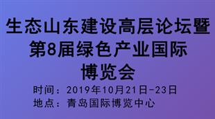 生态山东建设高层论坛暨第8届绿色产业国际博览会