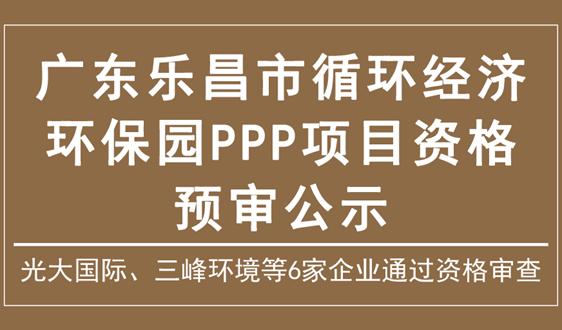 廣東樂昌循環經濟園資格審查︰6家企業通過