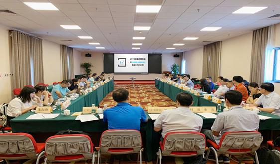 2019中国水博览会暨水务高峰论坛筹备协调会在京召开