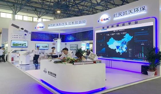 航天凯天环保精彩亮相第十七届中国国际环保展览会