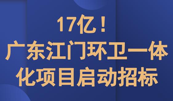 17亿!广东江门环卫一体化项目启动招标