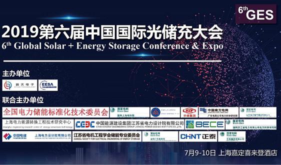 2019第六屆中國國際光儲充大會(6thGES)將于7月9-10日在上海召開