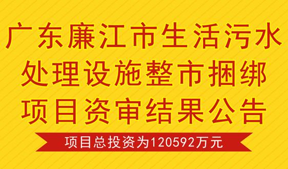 9家企業入圍,12億廣東廉江生活污水整市捆綁項目