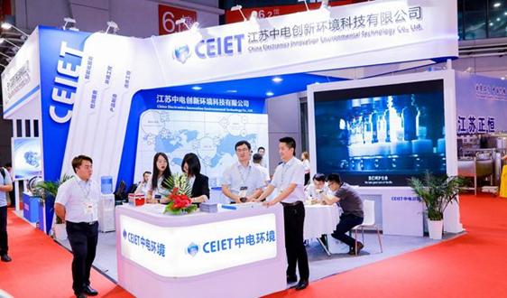 中电环境:打造具有国际竞争力的工业环境系统服务商
