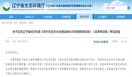 遼寧省地方標準《農村生活污水處理設施水污染物排放標準》(征求意見稿)