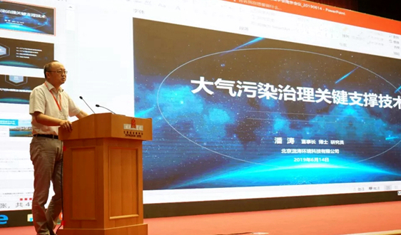 泷涛环境董事长潘涛:大气污染治理对策与技术