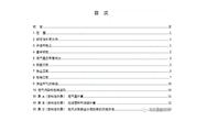 全文|《生物质发电厂烟气净化系统技术规范》征求意见稿发布!