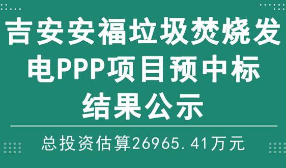 吉安安福垃圾焚燒發電PPP項目預中標結果公示