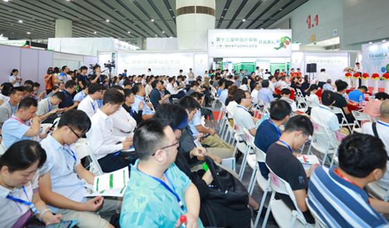 第十三屆中國環保展今日圓滿閉幕,明年再相約!