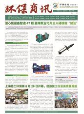 《环保商讯》:2019年06月刊第二期