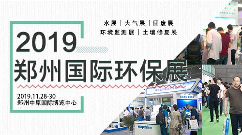 2019中國鄭州國際betway必威體育app官網產業展覽會