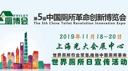 第5屆中國廁所革命創新博覽會
