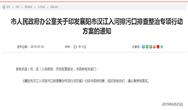 《襄阳市汉江入河排污口排查整治专项行动方案》印发