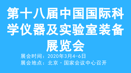 第18屆中國國際科學儀器及實驗室裝備展覽會