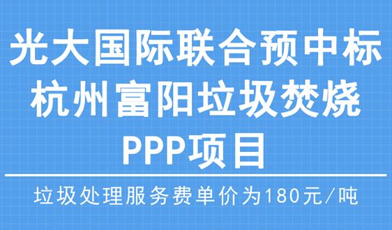 180元/噸,光大國際聯合預中標杭州富陽垃圾焚燒項目