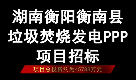 總投4.58億元,湖南衡陽衡南縣垃圾焚燒項目招標