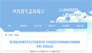 四川省《农村生活污水处理设施水污染物排放标准(征求意见稿)》公开征求意见