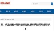 河北省3部门联合发文强化生态环境领域差别化管控