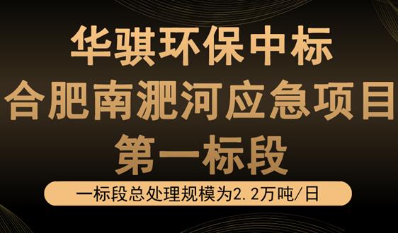 2.2萬噸/日,華騏環保中標合肥南淝河應急項目一標段