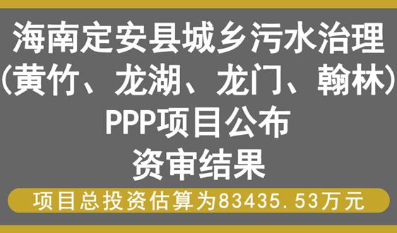 8.34億海南定安縣城鄉污水治理項目公布資審結果