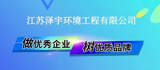 扎根设计和创新 江苏泽宇环境工程有限公司