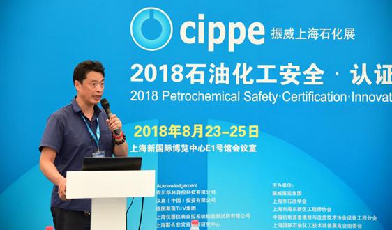 石油和化工行業專家邀您共同參與8月28-29日上海石化展同期論壇!