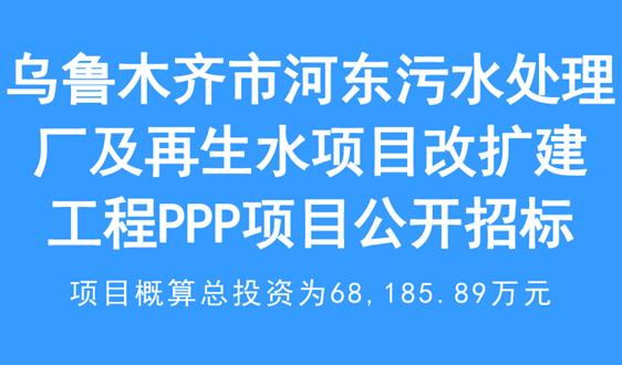 總投資6.8億,烏魯木齊污水PPP項目公開招標