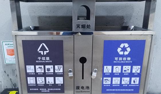 罰款標準不會低於上海 北京這樣說垃圾分類