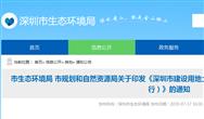 深圳市建設用地土壤汙染狀況調查報告評審工作程序(試行)