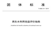 9月1日正式实施 城镇水处理与回用有标准可依