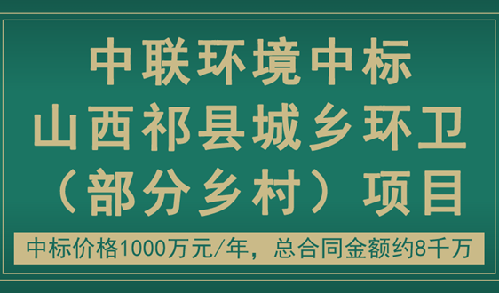 1000萬元/年,中聯環境中標山西祁縣城鄉環衛項目