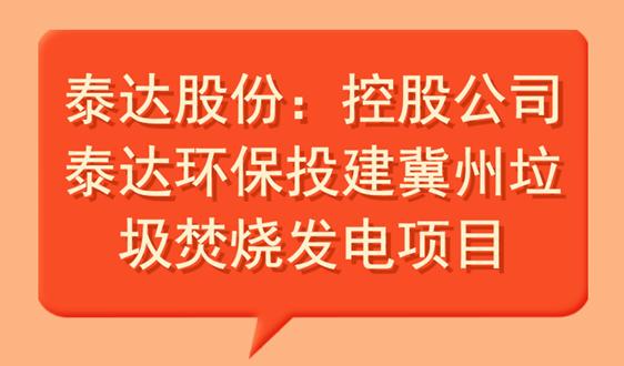 泰達股份︰泰達環保投建冀州垃圾焚燒發電項目