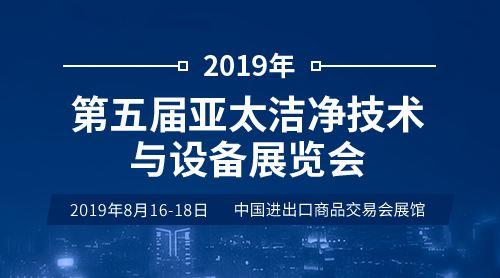 2019第五屆亞太潔淨技術與betway必威手機版官網展覽會