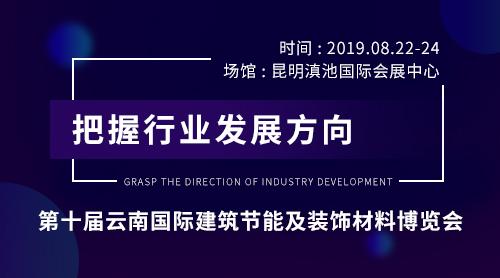 2019第十屆雲南國際建築節能及裝飾材料博覽會