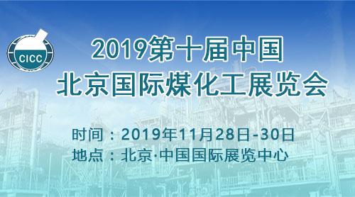 2019第十屆中國北京國際煤化工展覽會