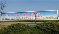 江蘇省濱海沿海工業園補齊短板全麵提升環境質量