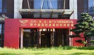 """第二屆膜產業""""馬踏湖""""高峰論壇在中國桓台成功舉辦"""