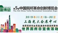 中国厕博会组委会与联合国儿童基金会达成合作