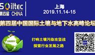第四届中国国际土壤与地下水峰会即将来袭,展位持续招商中