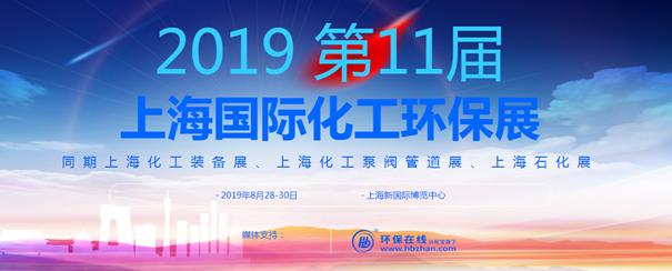 第11届上海国际化工环保展