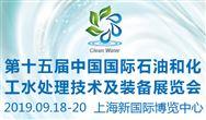 石化行业废水处理新技术有哪些?9月的这场盛会为您揭晓
