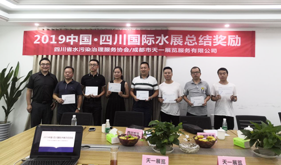 四川省水污染治理服務協會對2019年中國四川國際水展參展會員獎勵會議成功召開