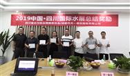 四川省水污染治理服务协会对2019年中国四川国际水展参展会员奖励会议成功召开