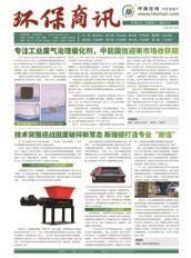 《环保商讯》:2019年09月刊