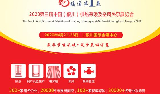 2020宁夏供热采暖展4月银川举办 汇聚业内暖通核心企业