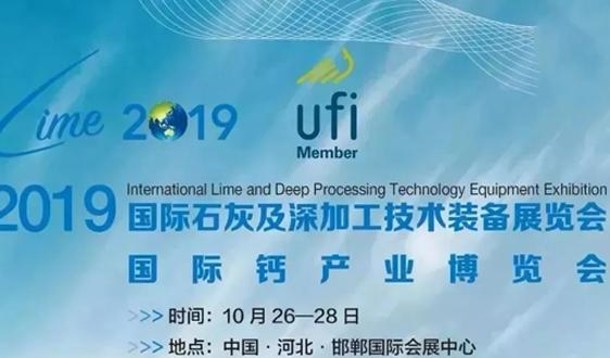 2019國際石灰及深加工技術裝備展新聞發布會在邯鄲召開  搭建世界石灰深加工溝通橋梁